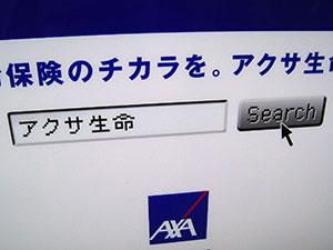 Cuadro de b�squeda en publicidad japonesa